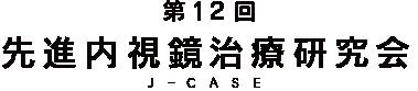第12回 先進内視鏡治療研究会(J-CASE)